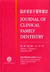 臨床家庭牙醫第二卷第三期:家庭牙醫學臨床治療指引Part II