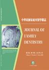中華民國家庭牙醫學雜誌第三卷第一期