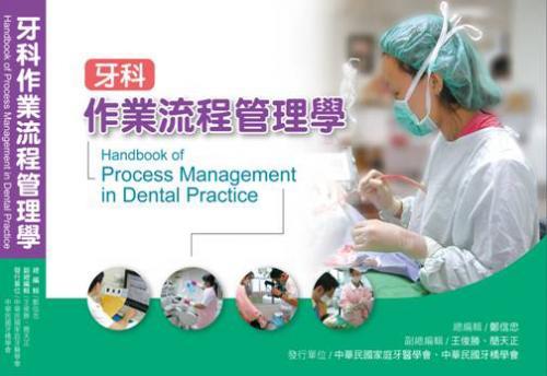 牙科作業流程管理學