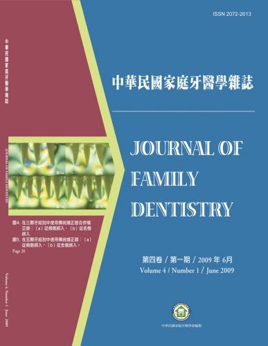 中華民國家庭牙醫學雜誌第四卷第一期