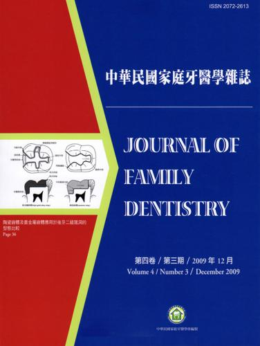 中華民國家庭牙醫學雜誌第四卷第三期