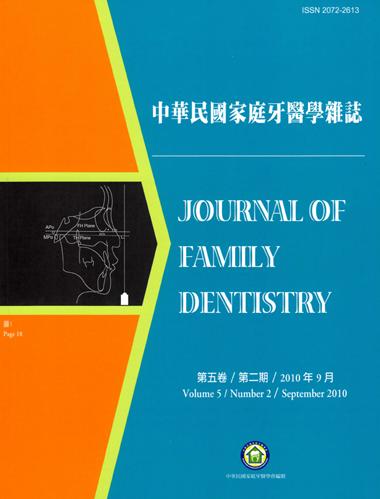 中華民國家庭牙醫學雜誌第五卷第二期