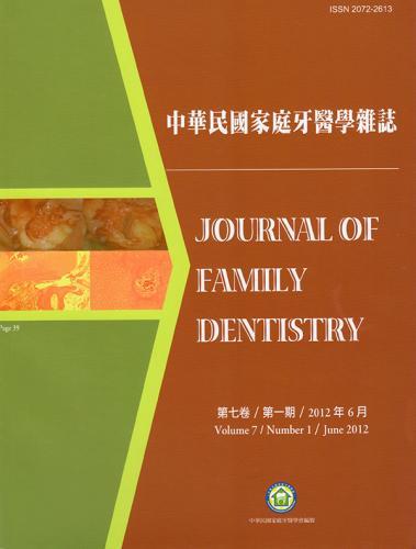 中華民國家庭牙醫學雜誌第七卷第一期