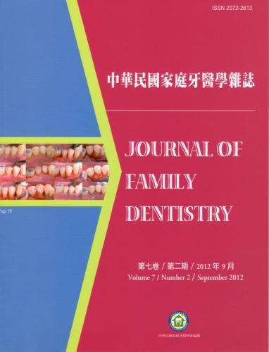 中華民國家庭牙醫學雜誌第七卷第二期
