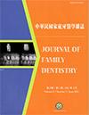 中華民國家庭牙醫學雜誌第八卷第一期