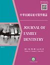 中華民國家庭牙醫學雜誌第十一卷第一期