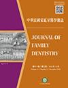 中華民國家庭牙醫學雜誌第十一卷第三期