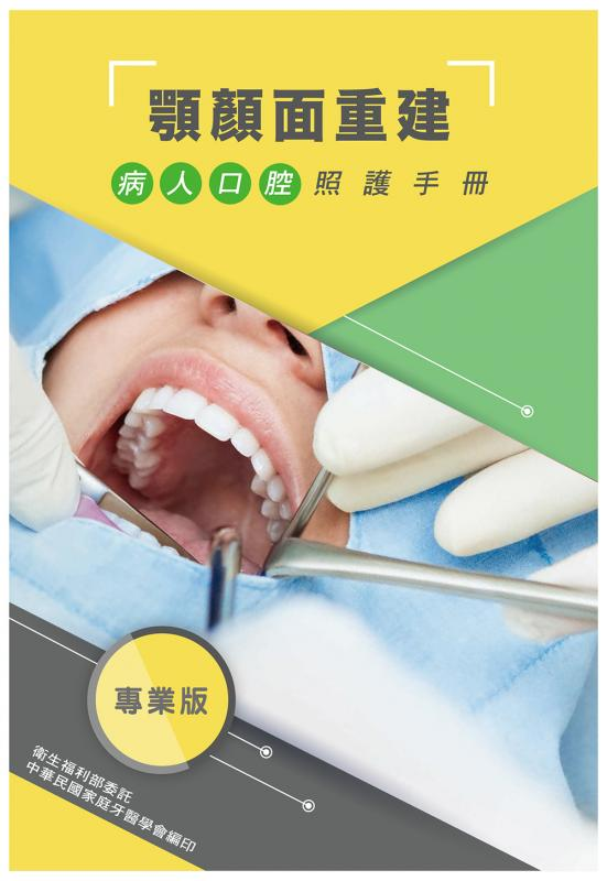 顎顏面重建病人口腔照護手冊(專業版)