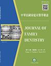 中華民國家庭牙醫學雜誌第十三卷第四期