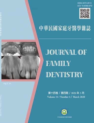 中華民國家庭牙醫學雜誌第十四卷第四期