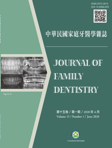 中華民國家庭牙醫學雜誌第十五卷第一期