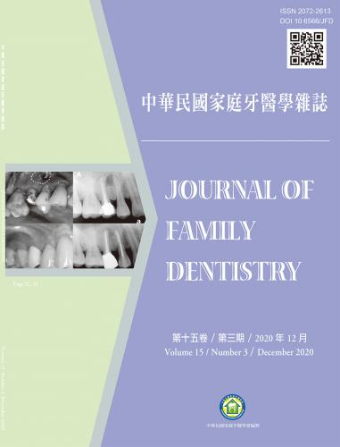 中華民國家庭牙醫學雜誌第十五卷第三期