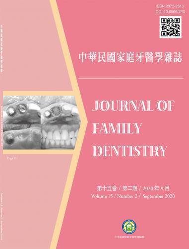 中華民國家庭牙醫學雜誌第十五卷第二期